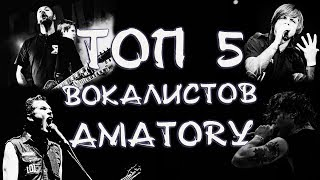 �������� ���� ТОП 5 Вокалистов AMATORY - История группы - Мнение об уходе Славы Соколова с группы ������