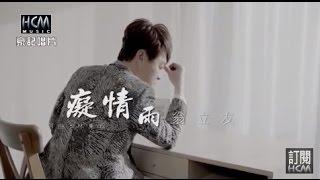 【首播】翁立友-癡情雨(官方完整版MV) HD