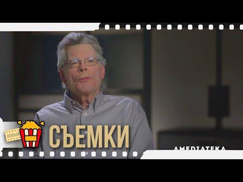 СТИВЕН КИНГ О СЕРИАЛЕ | ЧУЖАК — Русский трейлер | 2020 | Джон Геттье, Марк Менчака, Бен Мендельсон