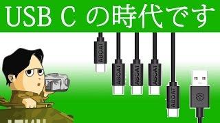 USB Type-C の時代来ました 自宅 車 勤務先 移動中 そしてあと一本 お得な5本組ケーブル ABOAT GoPro接続確認済み