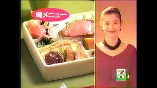 1994年セブンイレブンのお弁当CM、石田ひかりが初々しいです。