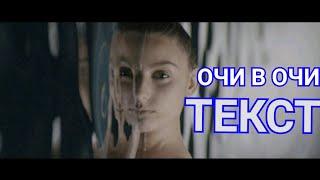 Михаела Маринова - Очи в очи (текст)