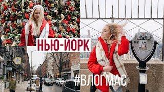 РОЖДЕСТВО в НЬЮ-ЙОРКЕ / Влогмас