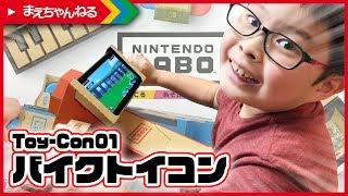 こりゃ楽しい! バイクトイコン Nintendo Labo Toy-Con 01: バラエティ キット | まえちゃんねる