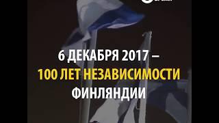 100 лет независимости Финляндии от россии.