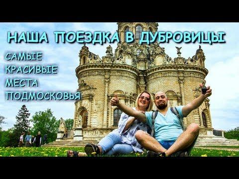 Наша поездка в Дубровицы. САМЫЕ КРАСИВЫЕ МЕСТА ПОДМОСКОВЬЯ!