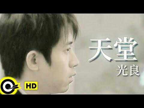 光良Michael Wong【天堂】Official Music Video - YouTube