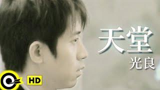光良 Michael Wong【天堂】Official Music Video