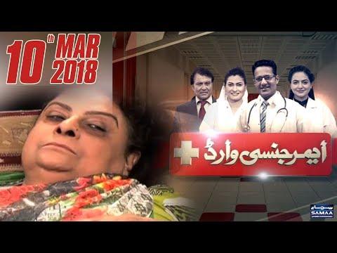 Emergency Ward   SAMAA TV   10 March 2018