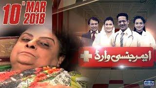 Emergency Ward | SAMAA TV | 10 March 2018