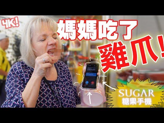 美國媽媽試吃「雞爪 - 苦茶」// SUGAR 糖果手機給我媽媽什麼禮物?? // My Mom ate CHICKEN FEET!! (4K) [小貝米漿 #187]