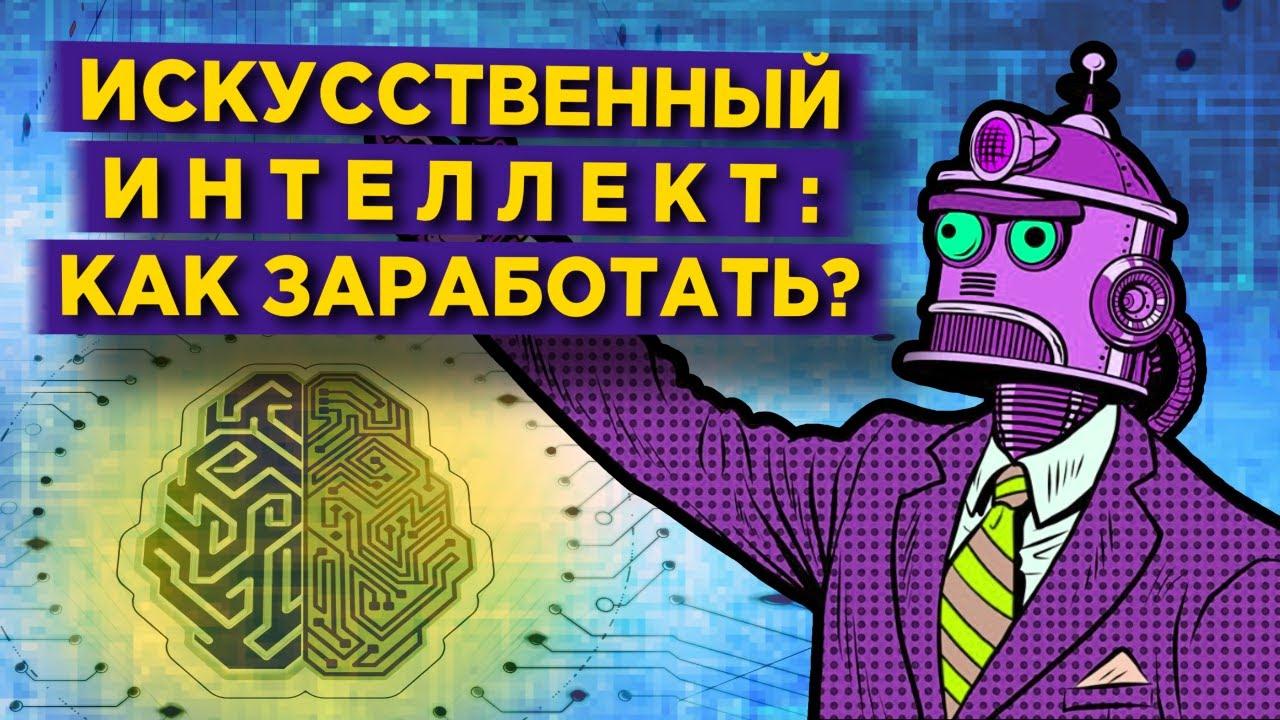 Искусственный интеллект: топ акций для инвестиций в будущее / Какие акции купить?