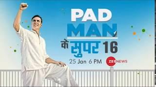 Promo 1 | Pad Man Innovation Conclave | Akshay Kumar | Sonam Kapoor | Radhika Apte | 9th Feb 2018