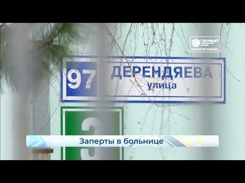Закрыли больницу из за коронавируса  Новости Кирова  02 04 03 2020