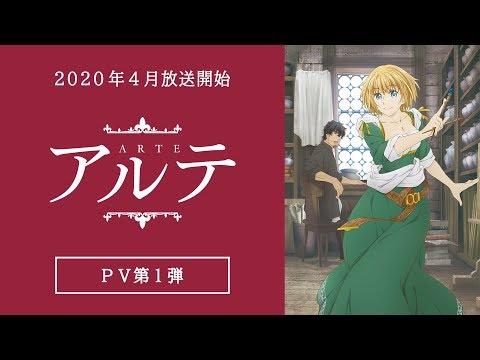 TVアニメ「アルテ」PV第1弾 2020年4月放送開始!