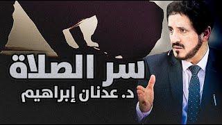 الدكتور عدنان إبراهيم l سر الصلاة
