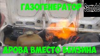 видео Газогенератор: дрова вместо бензина