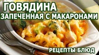 Рецепты блюд. Говядина запеченная с макаронами простой рецепт