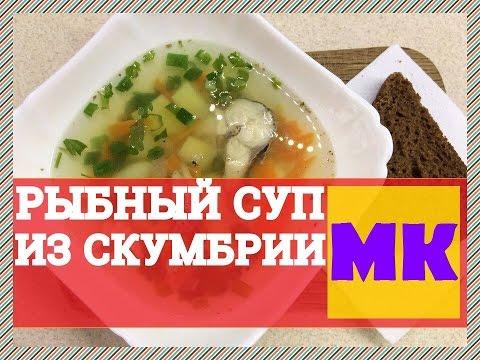 Суп рыбный из скумбрии свежемороженой! | Fish soup with mackerel(with English Subtitles)