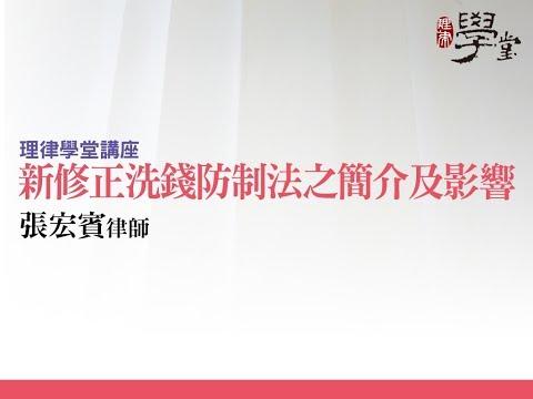 【理律學堂】新修正洗錢防制法之簡介及影響 - 張宏賓 律師