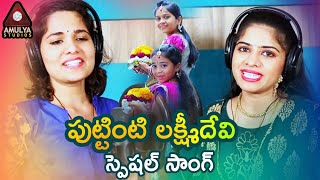 Bathukamma Video Song 2019 | Puttinti Lakshmi Devi Song | Telangana Bathukamma Song | Amulya Studio