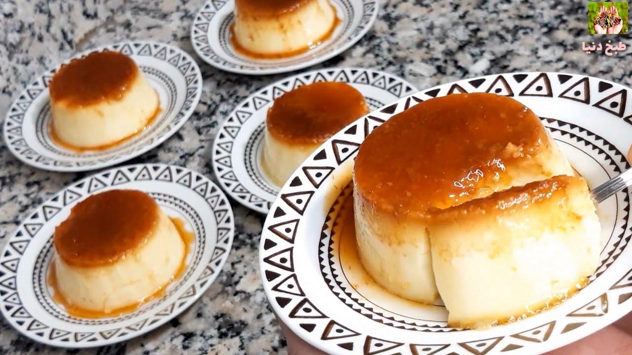كريم كراميل في الفرن تحلية رمضانية لذيذة |Flan crème caramel au four/ la meilleure recette
