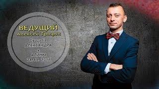 Ведущий в Беларуси Алексей Троцюк. Свадьба Саши и Алины