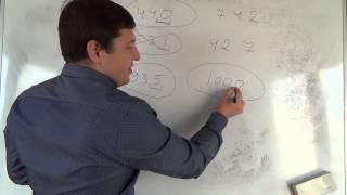 Математика 6 класс. 7 сентября. Признак делимости на 5