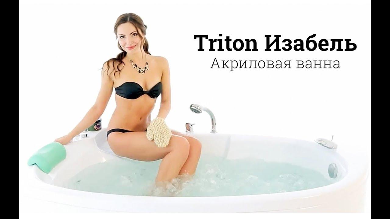 Акриловая гидромассажная ванна Triton Пеарл-Шелл - YouTube