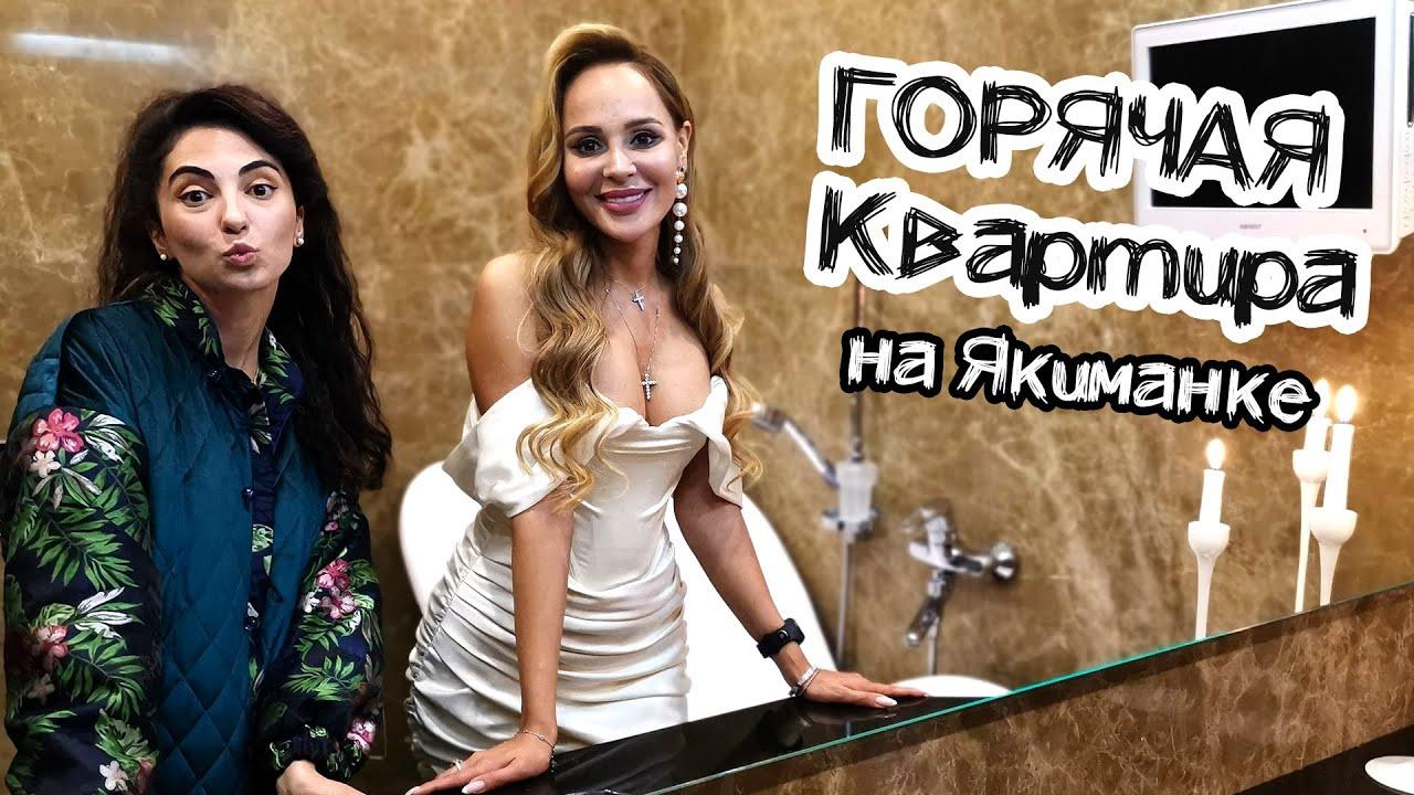 Блондинка с БОЛЬШИМИ амбициями - Анна Калашникова выбирает элитную квартиру
