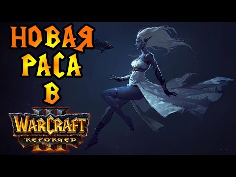 Новая раса в Warcraft 3 Reforged: мнение