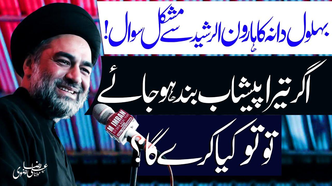 Download Bahlol Dana Ka Haroon Ur Rasheed Sy Mushkil Suwal..!! | H.I Syed Ali Raza Rizvi | 4K