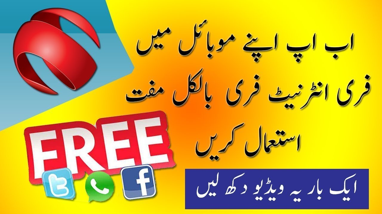 How To Get Unlimited Free Internet On Jazz Warid Sim Unlimited Internet With Rs 00 Youtube
