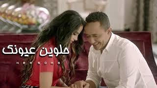 حلوين عيونك   علي الديك و ليال عبود  جديد وحصرياً   2018