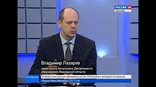Смотреть видео РОССИЯ 24 ИВАНОВО ВЕСТИ ИНТЕРВЬЮ В Ф  ЛАЗАРЕВ онлайн