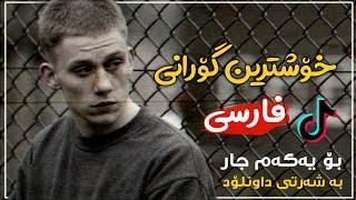 خۆشترین گۆرانی فارسی تیک تۆکی هەژاندووە Xoshtren Gorani Farsi 2020