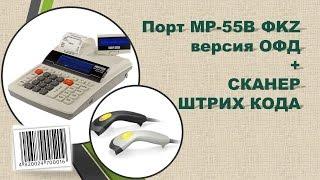 Сканер штрих кода и кассовый аппарат ПОРТ MP 55B Ф KZ версия  ОФД