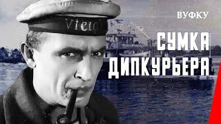 Сумка дипкурьера / The Diplomatic Pouch (1927) фильм смотреть онлайн