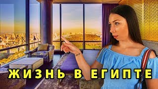 Аренда квартиры в Египте Сколько стоит квартира в Шарме VLOG 23