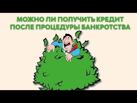 Как взять кредит архангельск онлайн кредит украина отп