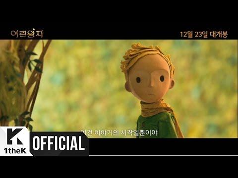 [MV] Hyolyn(효린) _ Turnaround(턴어라운드) (The Little Prince(어린왕자) OST)
