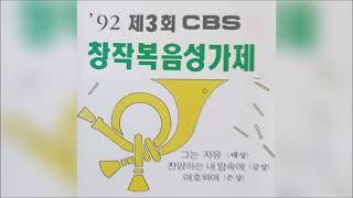제3회 CBS창작복음성가