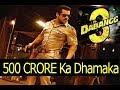 Dabangg 3 (2019) |451  Interesting Facts | Salman Khan, Sonakshi | T-series