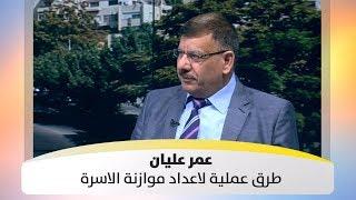 عمر عليان - طرق عملية لاعداد موازنة الاسرة