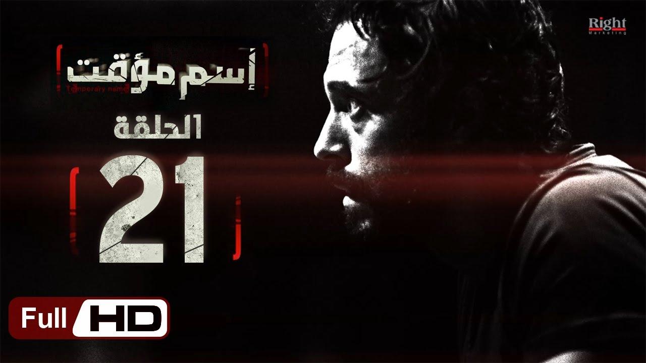 مسلسل اسم مؤقت HD - الحلقة 21  - بطولة يوسف الشريف و شيري عادل - Temporary Name Series