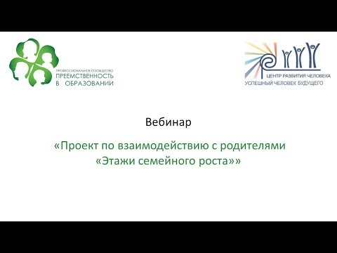 Вебинар:  Проект по взаимодействию с родителями «Этажи семейного роста»»