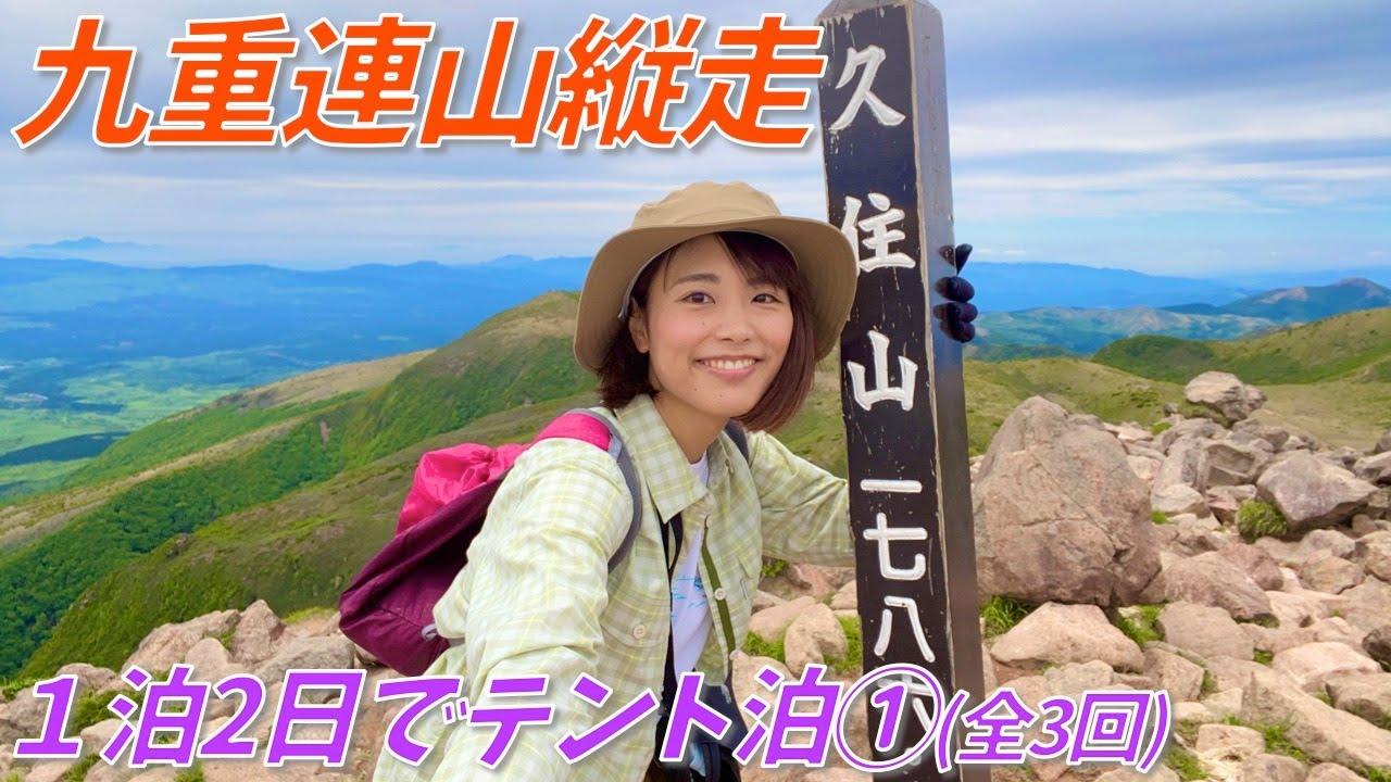 【百名山 in 九州】九重連山を1泊2日で縦走!本州にはない景色に感動!テント泊装備をかついでヒィヒィ…!
