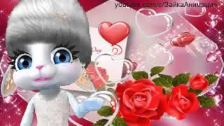 ZOOBE зайка С Днем Святого Валентина ! С Днём Влюблённых ! Валентинка !