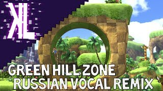 Скачать Sonic Generations Modern Green Hill Zone с русским вокалом
