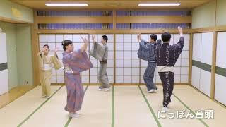 「にっぽん音頭」を踊ってみました。 歌:村田英雄/葵ひろ子 盆踊りのように輪を作って踊ります。 https://zenmin-odori.jp/